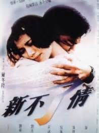 film endless love cina endless love 1994 chinese movie