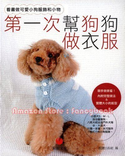dog clothes pattern book dog wear clothes pattern japanese sewing craft book