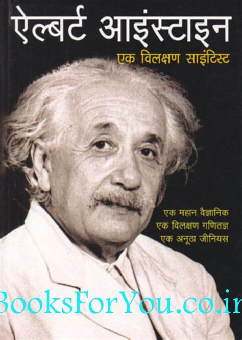 einstein biography in hindi language albert einstein ek vilakshan scientist books for you