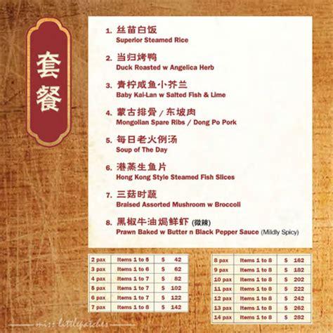 dian xiao er new year menu 2013 dinner at dian xiao er tines 1 misslittlepatches