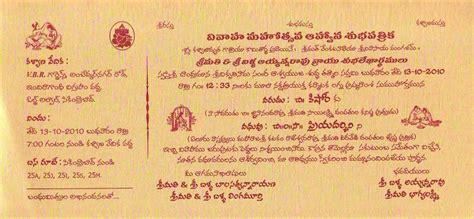 Wedding Card Design Telugu by Birthday Invitation Matter In Telugu Wedding Cards Matter