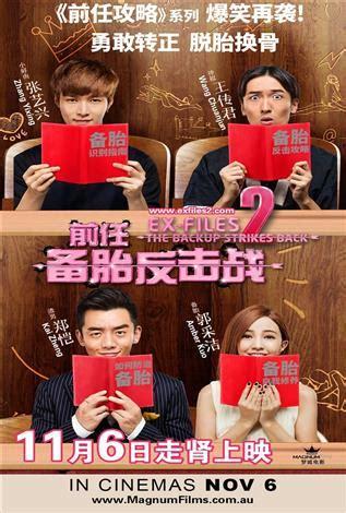 film mandarin ex cineplex com movie