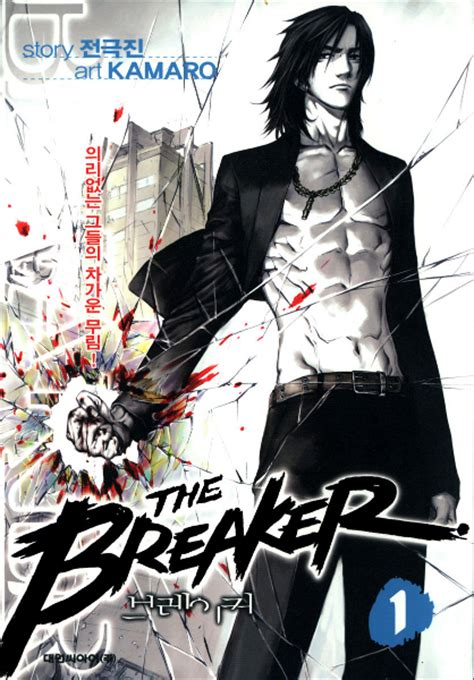 The Breaker Review A Martial Arts Disciple S Growth