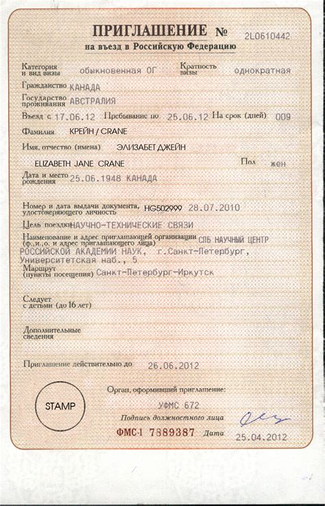 Invitation Letter Russian Visa Exles Of Visa Invitation Letters Cav 2013