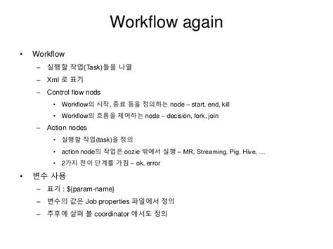 what is a workflow coordinator 처음 접하는 oozie workflow coordinator