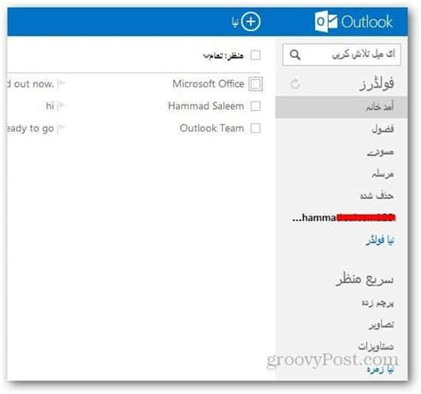 why has my outlook email layout changes how to change default language in outlook com