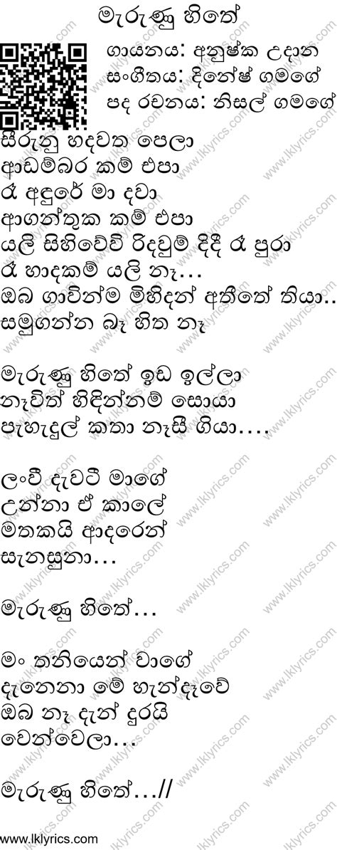 marunu hithe lyrics lk lyrics