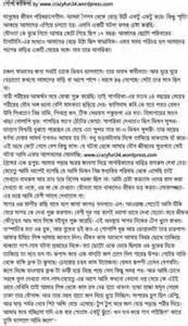 bangla choti 2014 new ma chodar list picture 5