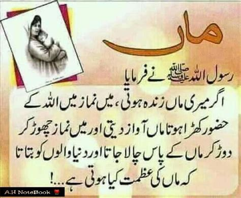 tattoo quotes in urdu maa urdu quotes related keywords maa urdu quotes long