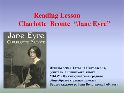 themes in jane eyre ppt ppt reading lesson charlotte bronte jane eyre