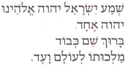 ascolta israele testo ascolta israele andrea panerini web site