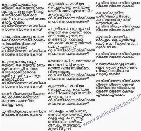 boat song lyrics in tamil kerala god s own country kuttanadan punjayile malayalam