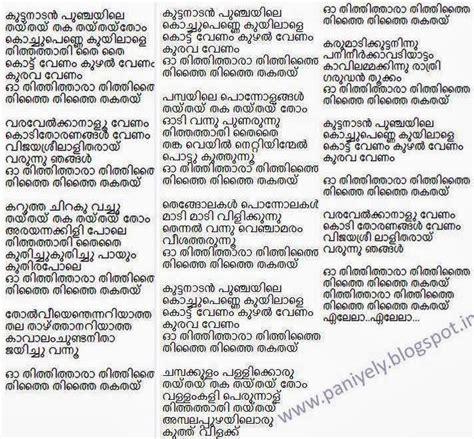 boat race song lyrics kerala god s own country kuttanadan punjayile malayalam