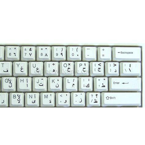 Arabic Sticker Keyboard arabic keyboard stickers transparent black letters
