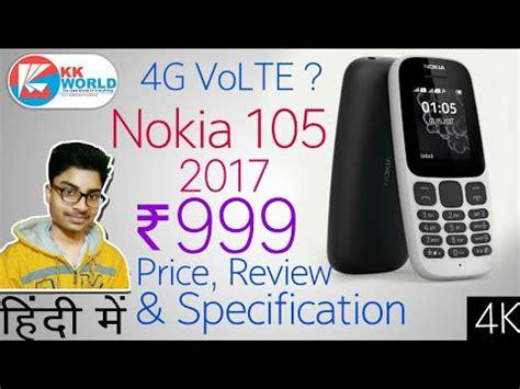Nokia Badak nokia 105 2017