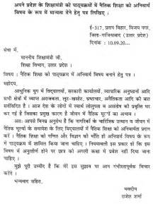 formal letter writing in marathi language budget