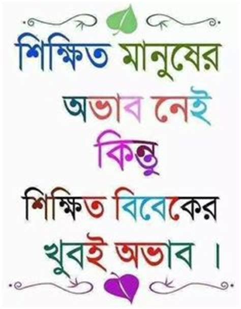messi biography in bengali language bangla quotes bangla ব ল quotes pinterest