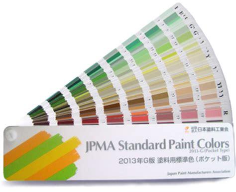 日本涂料工业色卡 jpma涂料用标准色卡