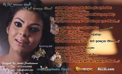 ridi ridee song lyrics abhisheka wimalaweera sinhanada