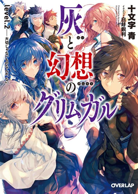 grimgar of and ash light novel vol 3 hai to gensou no grimgar anime cast character designs