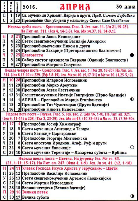 pravoslavni crkveni kalendar za 2016 04