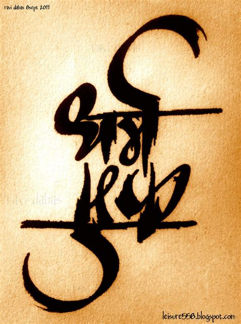tattoo fonts karma dharma karma calligraphy by rdx558 on deviantart