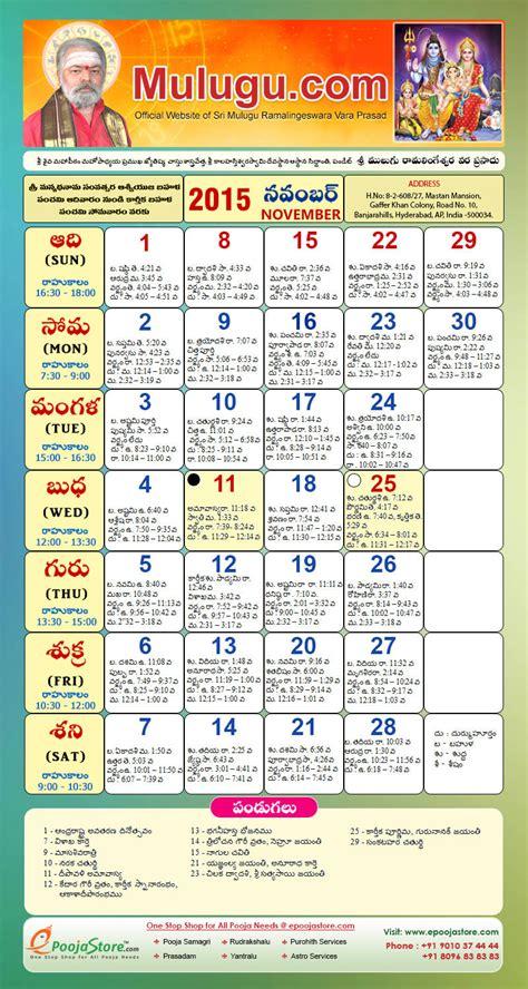 subhathidi telugu calendar  november mulugu telugu