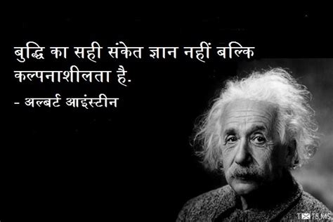 childhood of albert einstein in hindi hindi quotes inspirational motivational life success