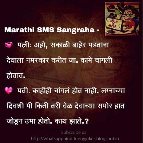 image gallery marathi sms