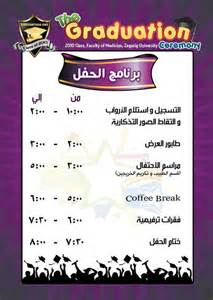 graduation party 2010 program zagazig university by