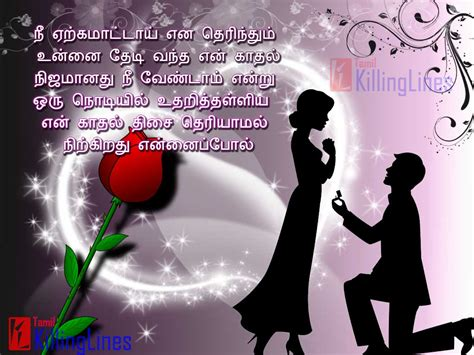 images of love tamil kavithai 62 tamil kavithai for love letter tamil killinglines com