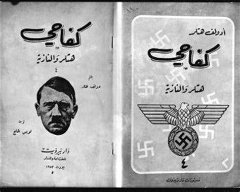 adolf hitler biography in arabic how nazi propaganda influenced radical and political islam