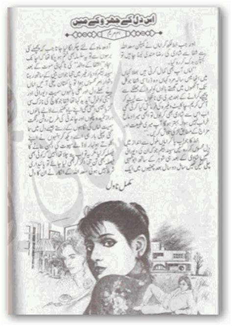 maryam books is dil key jharokey mein novel by umme maryam pdf