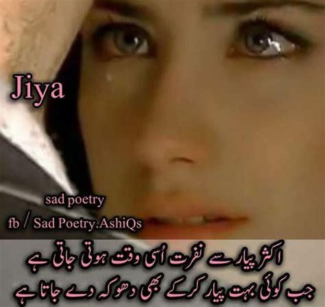 best poetry top best sad shayari in urdu quotes status with images