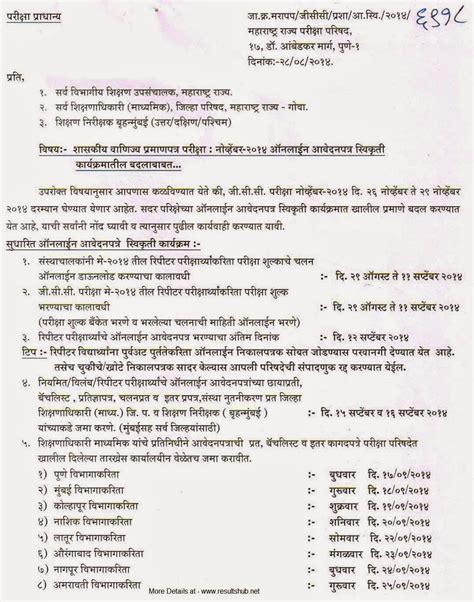application letter in marathi image gallery marathi letters