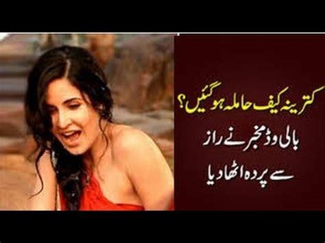 katrina kaif in pakistan news headlines in pakistani news