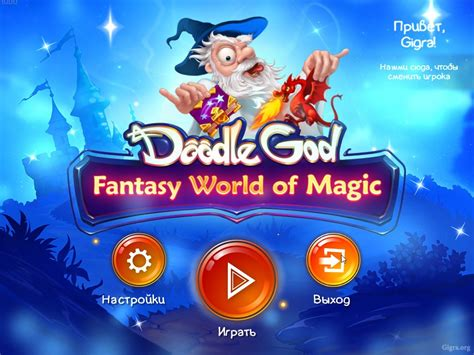 doodle god walkthrough world of magic логические logic