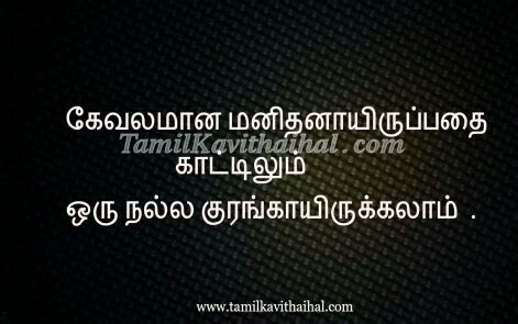 special person quotes in tamil