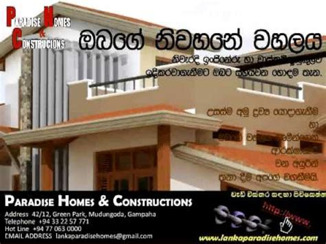 paradise home sri lanka number one building construction