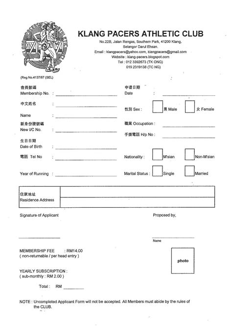 church membership form template doc templates resume