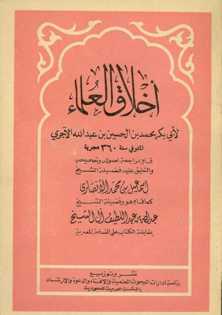 Kitab Taisirul Kholaq أخلاق العلماء للآجري تحميل الكتب المصورة pdf