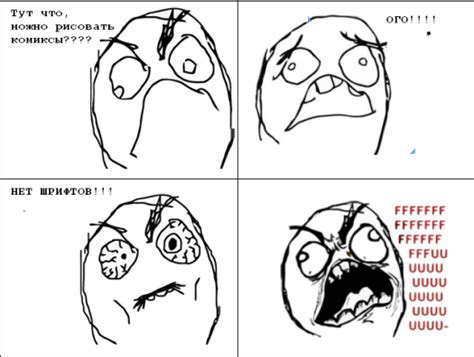 Ffffffff Meme - как рисовать комиксы ffffffffuuuuuu онлайн