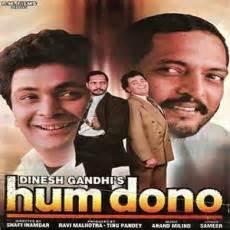 hum dono film all song download aao milke ise chalaayen hum dono kumar sanu udit