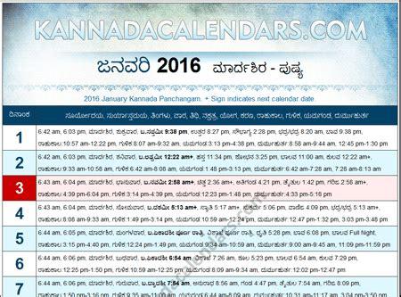 Calendar 2018 Bangalore Press January Calendar 2015 Bangalore Press Search Results
