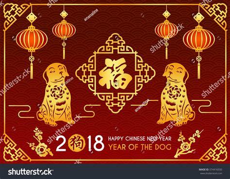 new year 2018 mandarin happy new year 2018 card stock vector 574416550