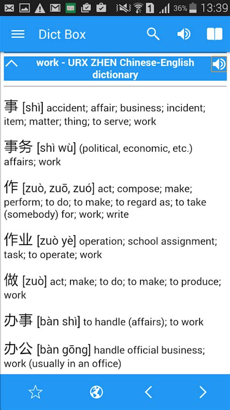 english chinese dictionary translation english chinese chinese dictionary english chinese translation android
