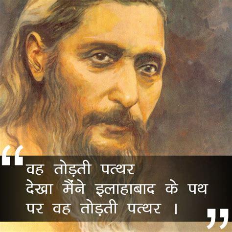 nirala biography in hindi mahadevi verma hindi diwas 2017 10 poets who