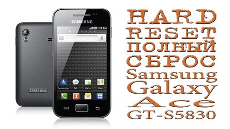 how to hard reset samsung galaxy ace 3 gt s7270 hard reset полный сброс samsung galaxy ace gt s5830