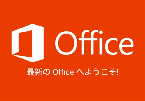 Office Mobile For Office 365 Android by