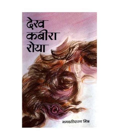 dekh kabira roya dekh kabira roya by book price reviews buy online